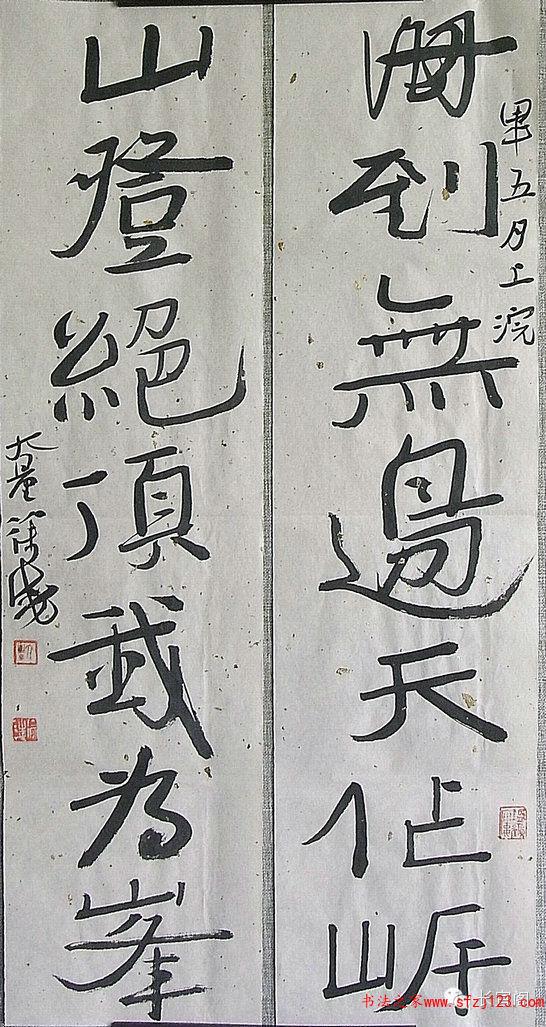 徐海·徐海书法作品选